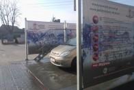 Myjnia samochodowa - ścianka